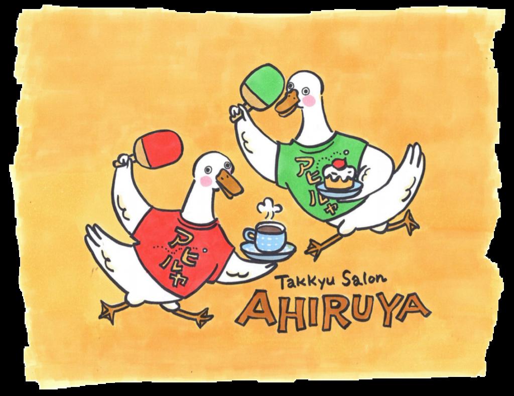 ahiruyaロゴ